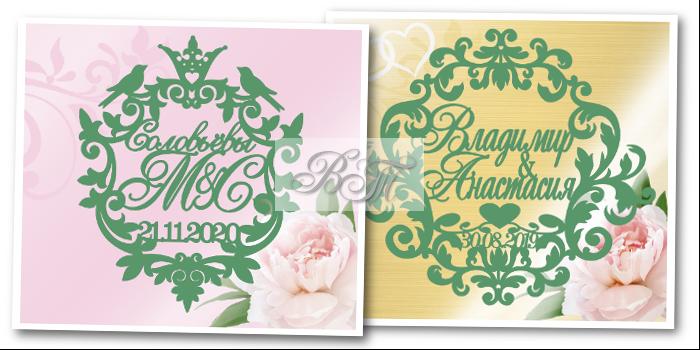 Зелёный свадебный герб