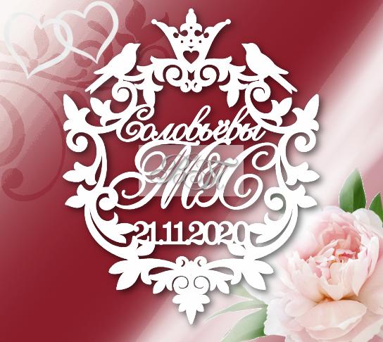 белый свадебный герб