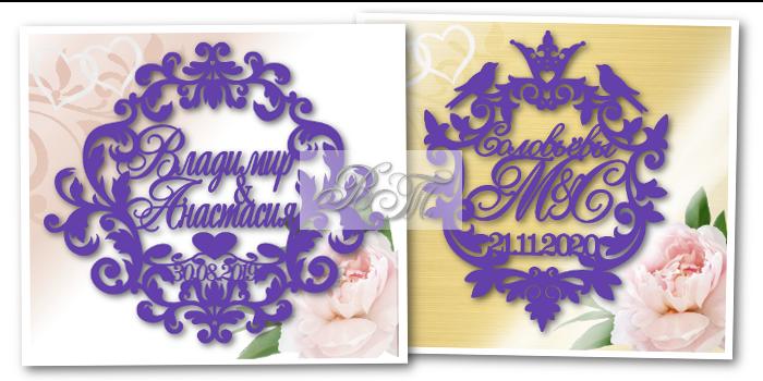 фиолетовый свадебный герб